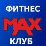 фитнес клуб Max