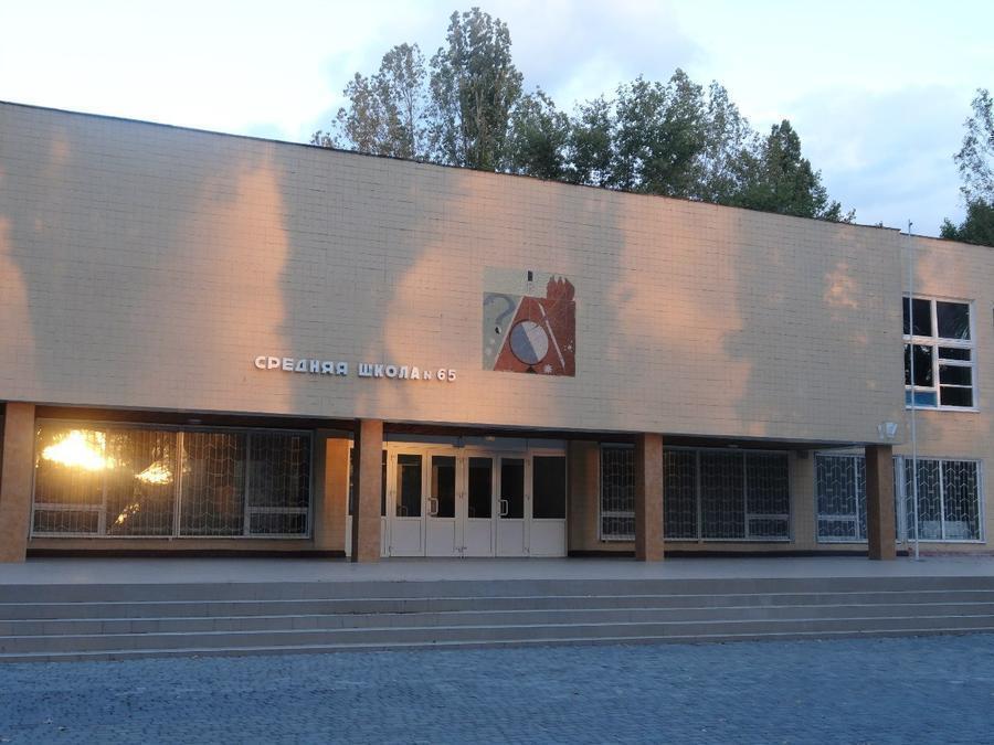 Школа 65