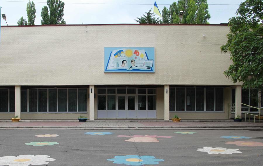 школа 80