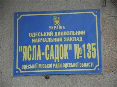 Детский сад 135