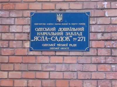 Детский сад 271