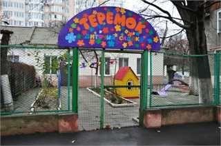 Детский сад 65